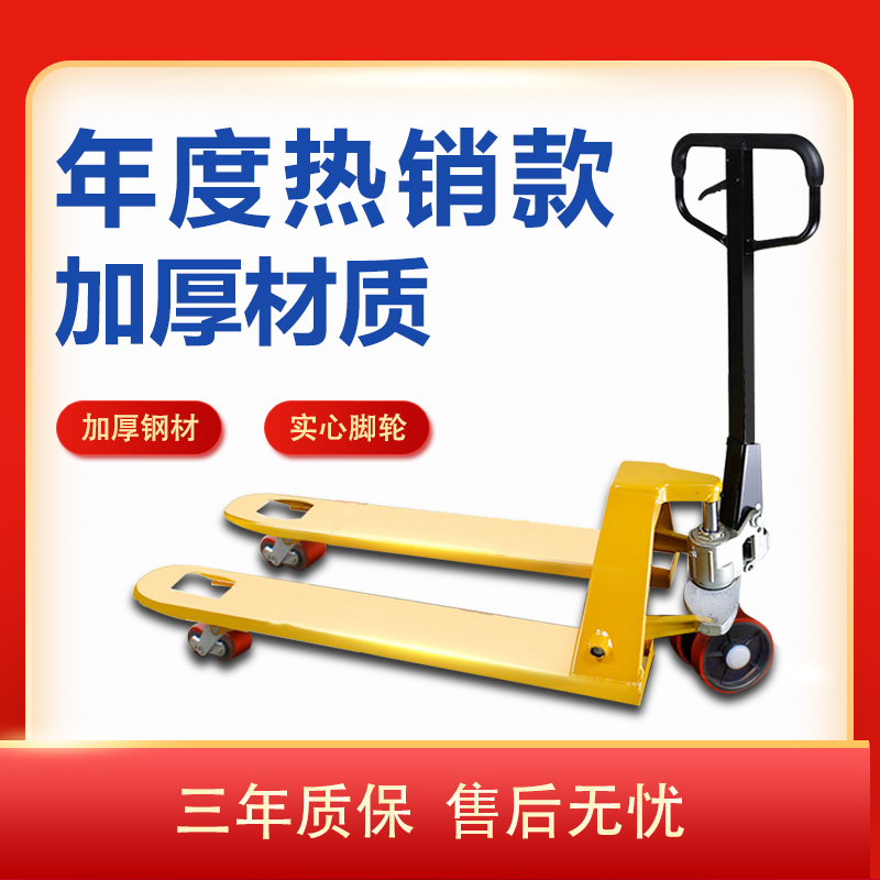 Manual forklift hydraulic truck truck ground bull forklift manual push and pull lift hydraulic trailer 2 tons 3 tons of high quality
