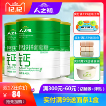 (3 canned) human first glucose infants iron zinc calcium glucose baby 450g*3