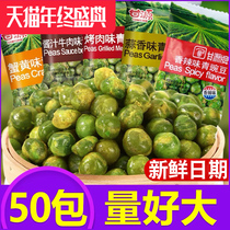 Gan Yuanqing bean 500g garlic crab Huang spicy original green bean pea small package snack multi-flavor