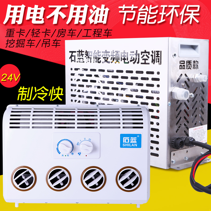 24v DC electric car air conditioner independent refrigeration environmental protection frequency conversion energy-saving truck crane parking modification hang up