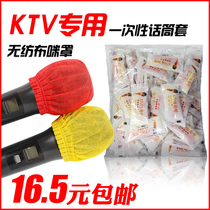 Microphone sleeve non-woven wheat sleeve U-Type O sponge microphone sleeve KTV disposable dust cover new microphone cap
