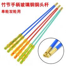 Bamboo-section empty bamboo pole hand soft glue handle fiberglass copper head桿 single-wheeled two-wheeled shaker accessories