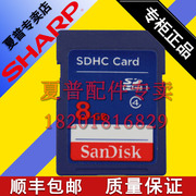 SHARP MX 260831083508 U 8G N SD memory card ARM9 code SF postage