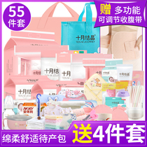 October crystallization package into the hospital a full set of mother and child combination of spring maternal postpartum month practical supplies summer