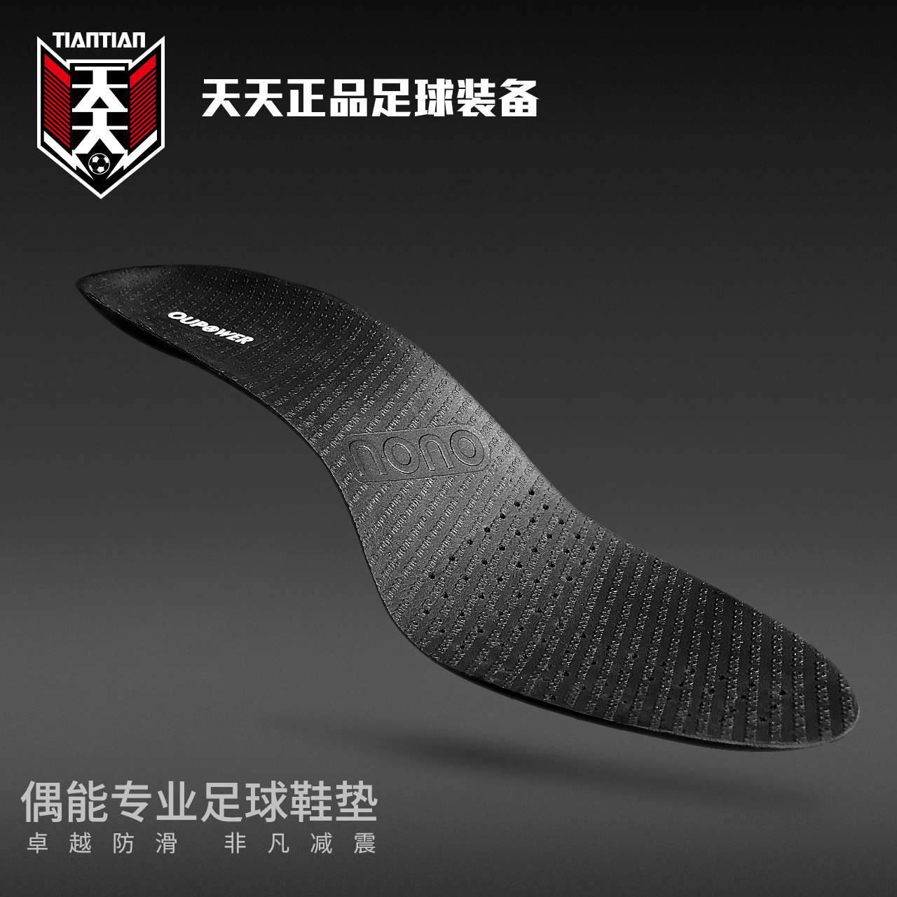 Every day OUPOWER occasional PORON shock-absorbing football insole anti-slip anti-odor sneaker insole