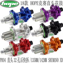18 Hope PRO4 44T contest Straight-pull mountain bike flower Drum express barrel shaft Six butyl 32 hole XD Tower Base