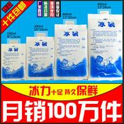 Water injection ice bag 100ml~200ml food medicine seafood cold preservation cold compress transport ice bag batch post