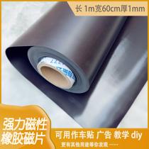 强力磁铁磁性橡胶磁片软磁铁贴片广告磁板磁贴吸铁石吸铁皮磁力贴