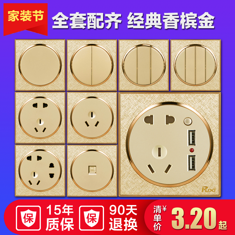 86 round champagne gold switch socket panel USB five hole 16A double switch power package for home use