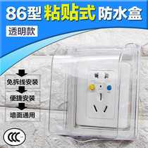 Type 86 Thickened Self-adhesive Socket Waterproof Box Paste Switchbox Bathroom Socket Splash-proof Box