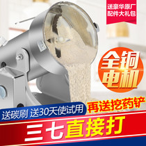 ? Commercial Chinese herbal medicine powder Grinder Crush 37 ultra-fine small broken wall grinding household milling machine high power