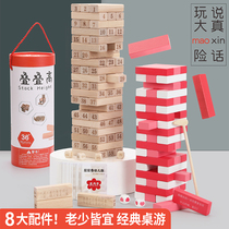 Childrens benefit intelligence layer stacking high pump bottom draw brick tower parent-child table game balance stacking music toys.