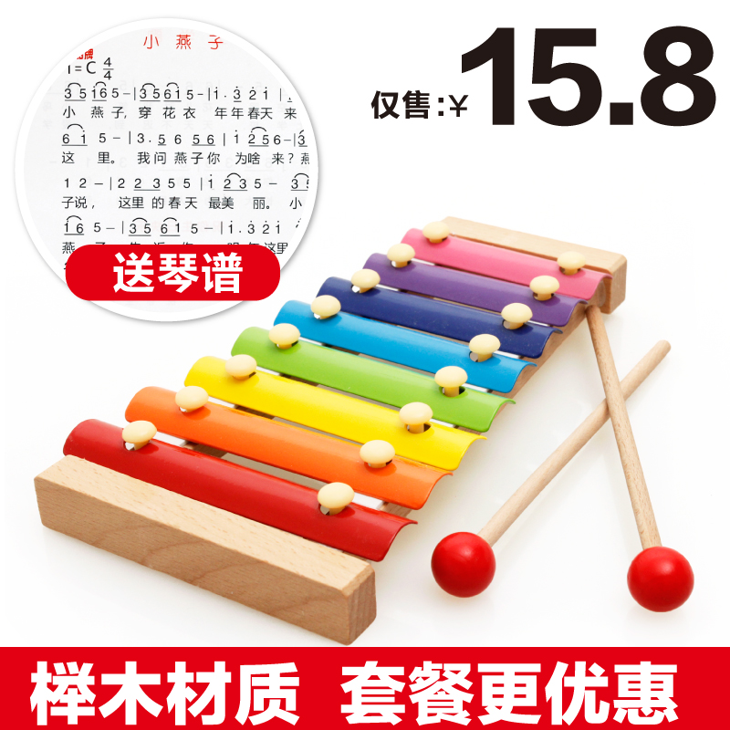 Eight-month-old baby's piano-playing toy 1-2-3 year-old eight-tone xylophone 0