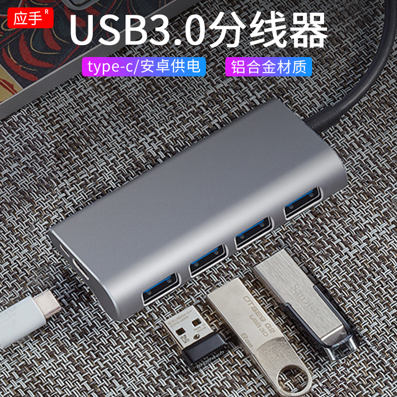 USB3.0 multi port hub, should hand USB3.0 splitter one for four Apple laptop Type-c high speed expander porous usb adapter multi-function hub converter usp interface with power hub