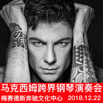 2018 Maxim ideas Rhapsody cross-border piano concert Shanghai station tickets