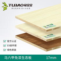 Bunny Malacca Core E0 Class 17mm environmental protection free Paint Board ecological plate cabinet plate factory straight Hair