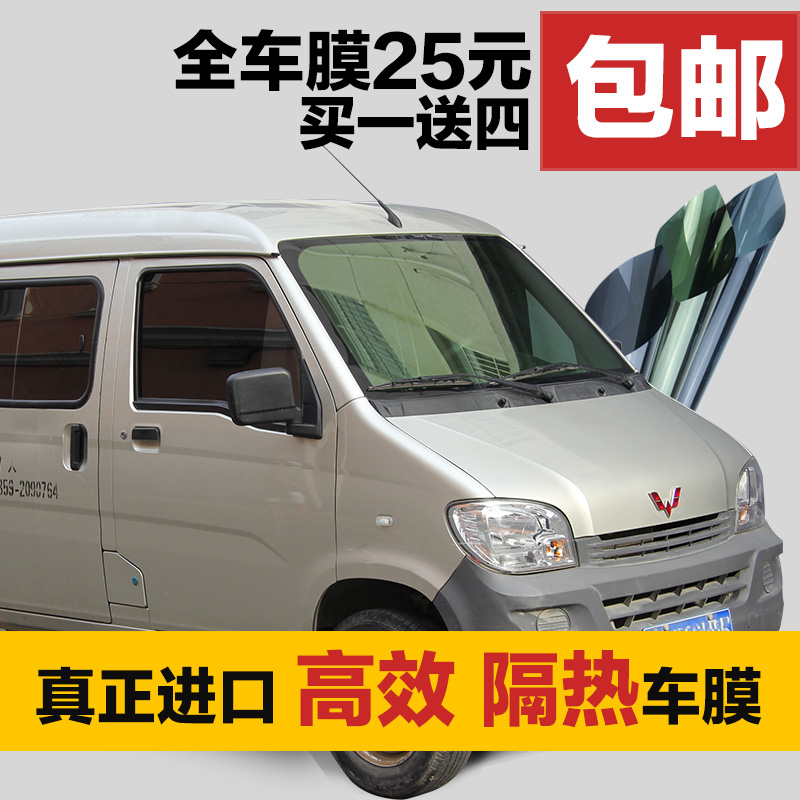 [The goods stop production and no stock]Automotive film solar film explosion-proof insulation film van Wuling Hongguang glory light car glass car foil