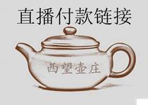 Yixing Xiwang Huzhuang Live purchase goods order 100 yuan Link