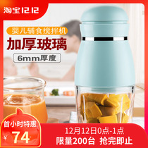 Maiji Mini Baby Auxiliary food Machine Baby Multi-function stirring all-in-one machine minced meat auxiliary cooking machine Grinder