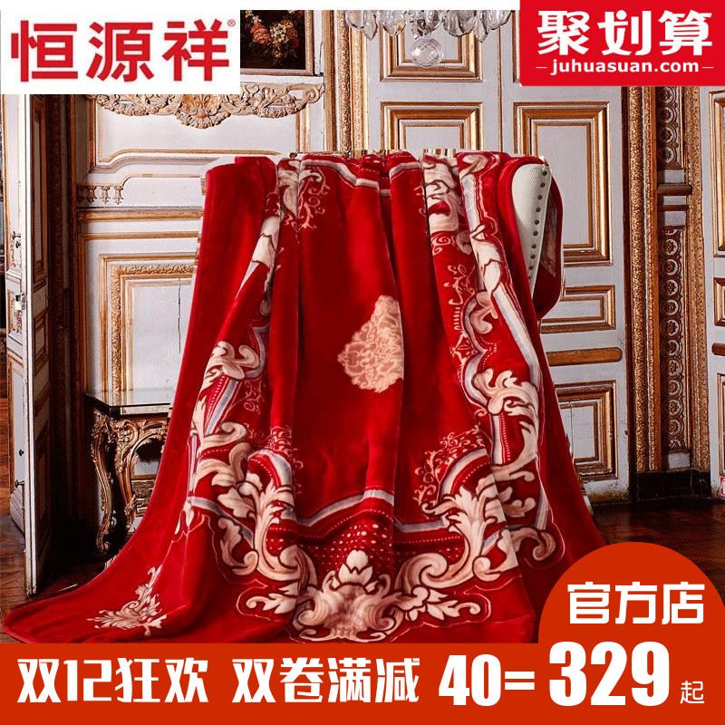Yu Yuanxiang wedding red festive blanket wedding gift-giving with double thick warm cover blanket blanket winter and autumn