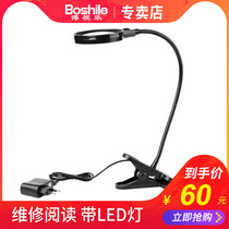 10x desktop Magnifier with light led high-definition 20 mobile phone repair repair table 100 lamp bracket