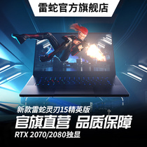 Razer Razer Blade 15 elite Mercury thin gaming Blade laptop eat chicken RTX2060 2070 2080 Max-Q alone significantly 144H
