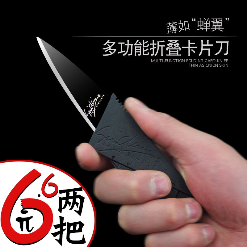 Card knife men and women military fans outdoor thin and convenient fold all-steel card-type Swiss multi-functional mini anti-body army knife