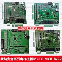 默纳克电梯老3000主板 MCTC-MCB-B 3000主板MCTC-MCB-C2 C3全新