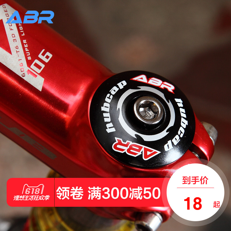 ABR bicycle bowl cover Mountain bike first cover with lid up tension core with hanging core HUBCAP6 25.4 flower core