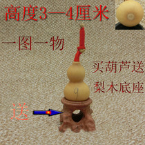 3-4 cm American hand twist boutique small gourd a figure playing Wen play ornaments grass in the gold bag