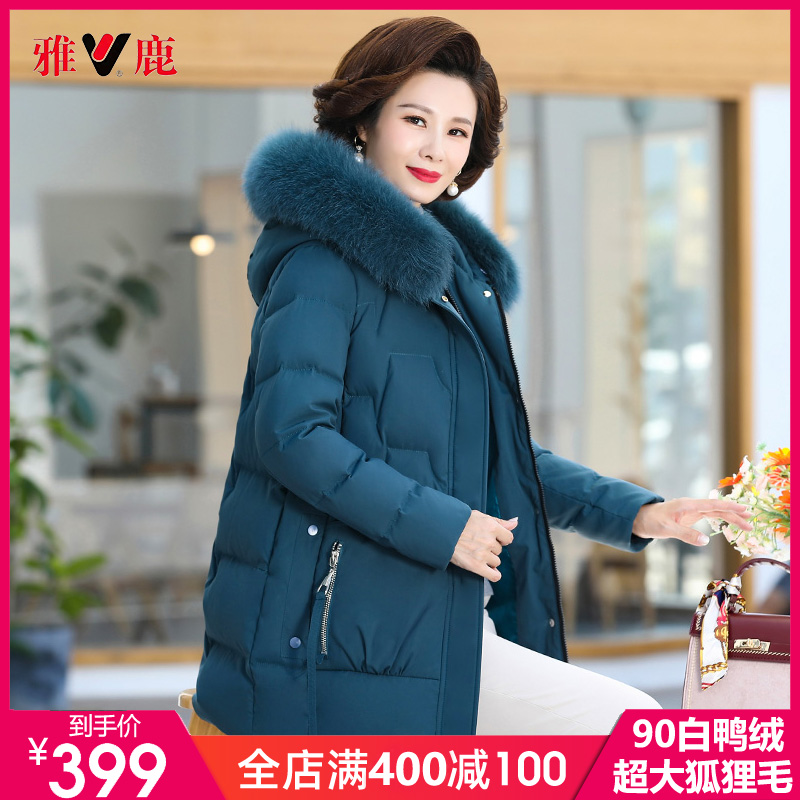 Yalu middle-aged elderly down jacket female middle-length version of the 2020 new coat fashion yang pie 50-year-old middle-aged mother winter clothes