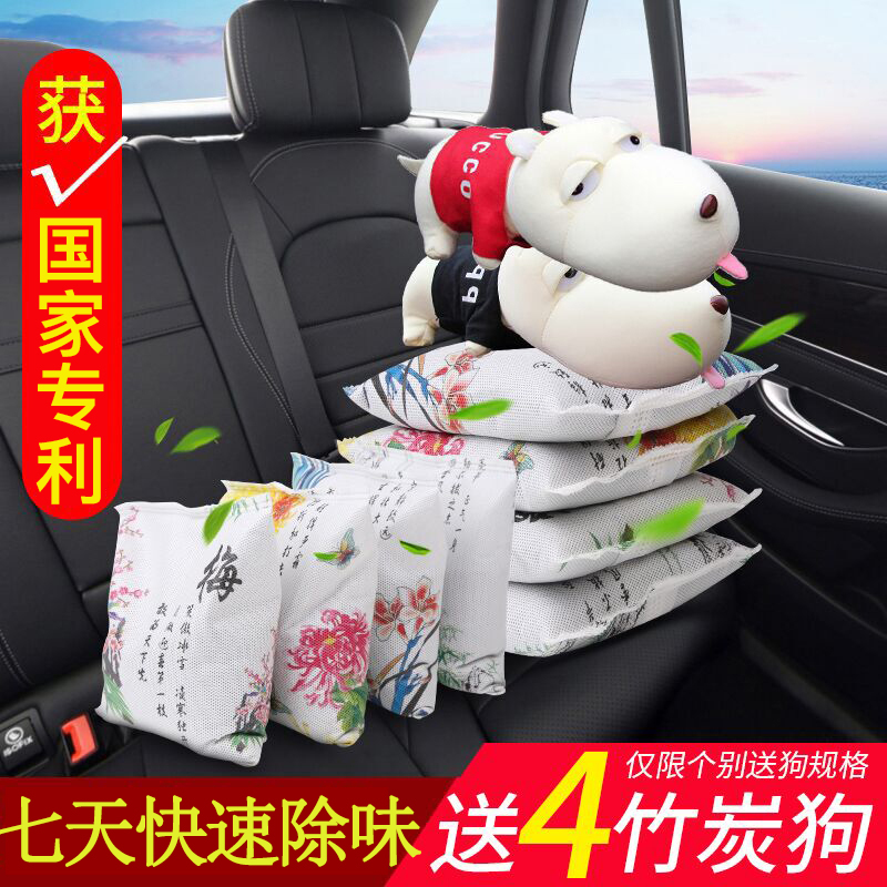 Car bamboo charcoal package car with deodorization deformed formaldehyde activated charcoal bag deodorization new car de-taste carbon package interior supplies