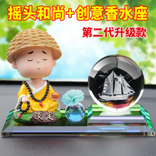 Car accessories, console, perfume car, aromatherapy monk, personality, creativity, lovable decoration, automotive supplies.