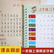Practice the first grade of primary school students personage Regular school children Pinyin Tito This beginner full set of synchronized writing