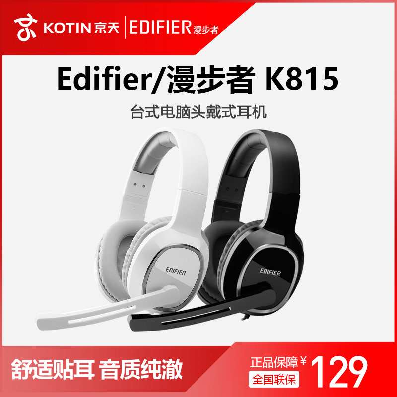 Edifier/Walker K815 desktop computer headset wearable chicken game mobile phone headset with microphone