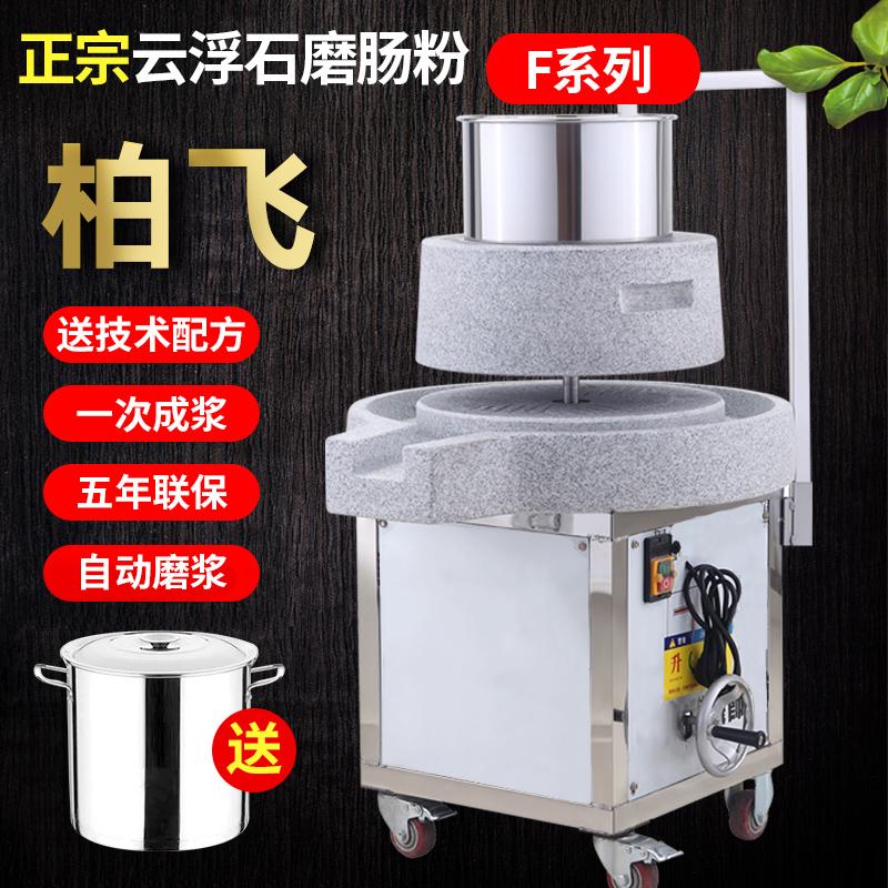 Park Fei moulin à pierre électrique machine à poudre intestinale commerciale machine à lait de soja machine à pâte de riz tofu moulin à grande échelle entièrement automatique