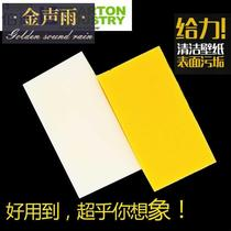 Stick wallpaper construction tool sponge stick wallpaper special car wash sponge high density wipe car sponge block cleaning wipe.