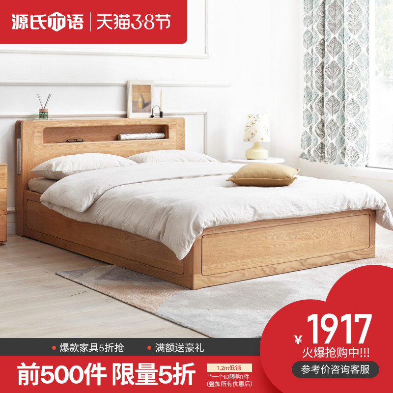 Source wood full solid wood bed Nordic 1.5 m 1.8 oak box bed modern minimalist master bedroom storage double bed