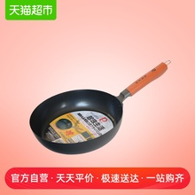 Pearl life, imported from Japan, frying pan, pan, uncoated iron pan, cast iron pan, fried egg and steak pot, 26cm