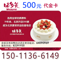 Taste how delicious multi-Beautiful cash Card pickup card pickup voucher Cake Card 500 yuan face value Lightning delivery