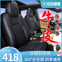 Car seat cover all-inclusive custom-made 21 new Xuanyi special all-inclusive seat cushion Langyi four-season universal leather seat cover