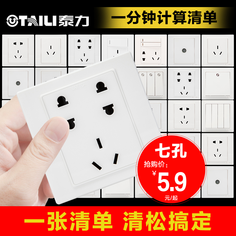 Taili electric seven-hole socket switch panel Home type 86 concealed dark-line wall one open five-hole multi-jack