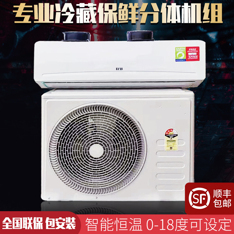 Cold storage small chiller cold storage refrigeration sub-machine mushroom culture flowers fruit and vegetable preservation unit