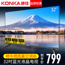 Konka Konka LED32E330C 32-inch blue eye HD LCD TV color TV specials 40