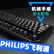 PHILPS mechanical keyboard cable USB notebook computer games gaming desktop Internet Home Office
