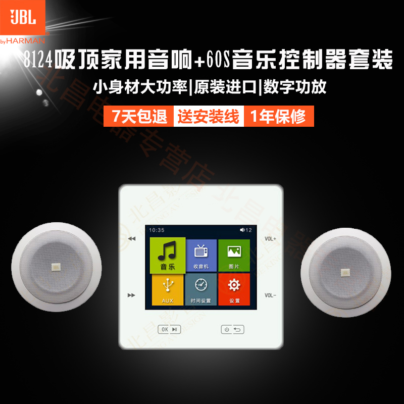 JBL 8124 + YZ60 ceiling sound living room ceiling loudspeaker family background music system Bluetooth Suite