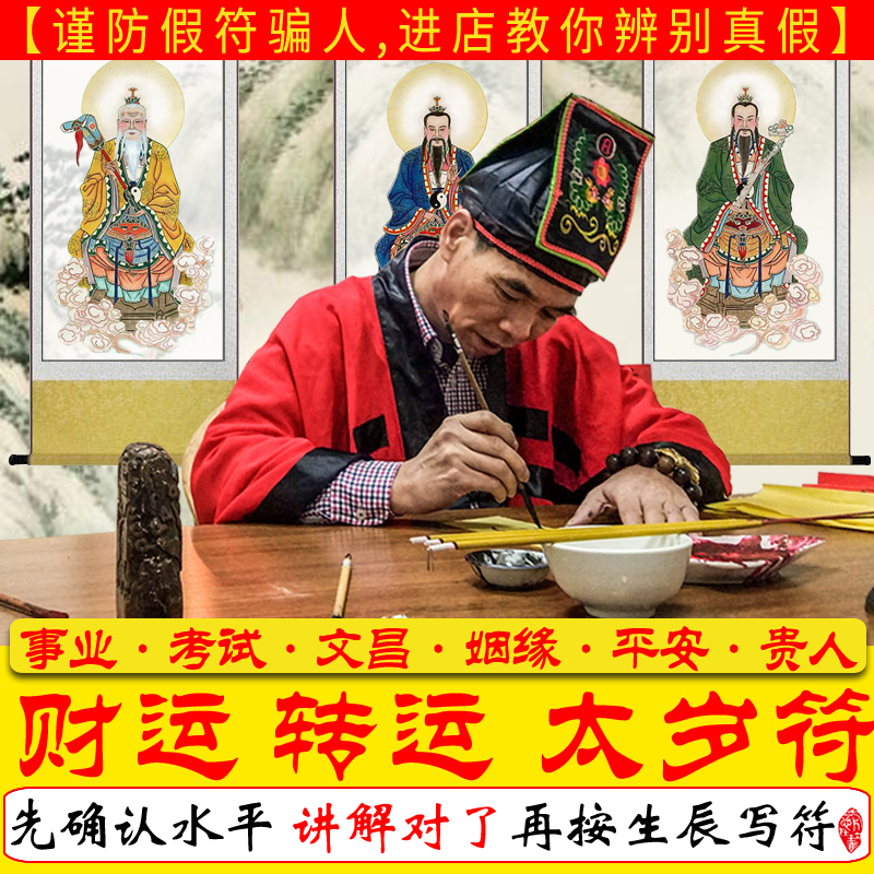 Turning too old to recruit money transshipment character cause financial luck Wenchang exam peach blossom character marriage back to the heart to change the peace charm
