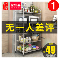 Le stainless steel kitchen rack Landing multi-storey kitchenware microwave oven storage storage shelf put pot rack