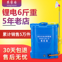 Intelligent backpack lithium battery electric sprayer agricultural pesticide charging high-pressure Multi-Function Charging type medicine machine