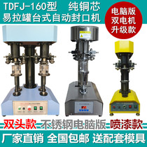 Automatic cans sealing machine semi-automatic transparent food plastic bottle household capping machine tinplate paper cans